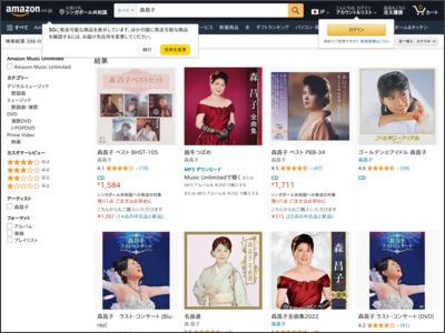 サイト「Amazon.co.jp: 森昌子」のスクリーンショット