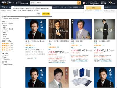 サイト「Amazon.co.jp: 森進一」のスクリーンショット