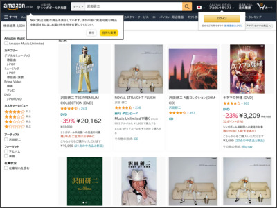 サイト「Amazon.co.jp: 沢田研二: ミュージックストア」のスクリーンショット