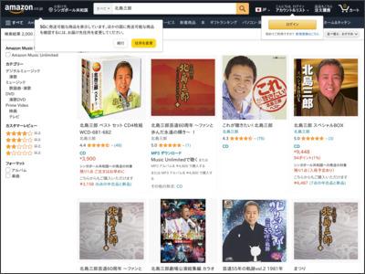 サイト「Amazon.co.jp: 北島三郎」のスクリーンショット