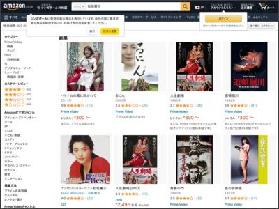 サイト「Amazon.co.jp: 松坂慶子」のスクリーンショット