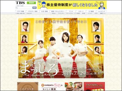 http://www.tbs.co.jp/masshiro2015/