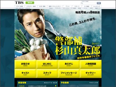 http://www.tbs.co.jp/keibuho2015/