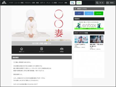 http://www.ntv.co.jp/tsuma/