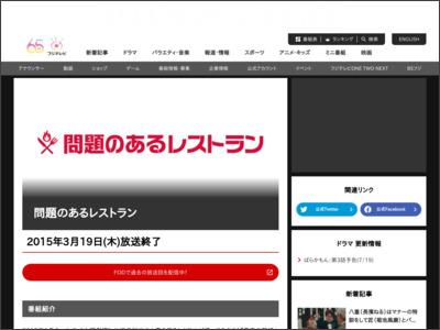 http://www.fujitv.co.jp/mondainoaru_restaurant/