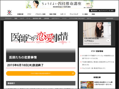 http://www.fujitv.co.jp/ishitachi_no_renaijijou/index.html