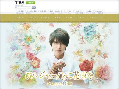 http://www.tbs.co.jp/algernon2015/