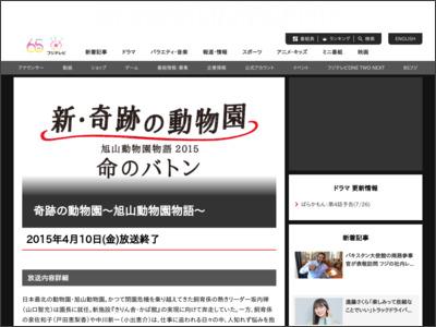 http://www.fujitv.co.jp/kiseki2015/