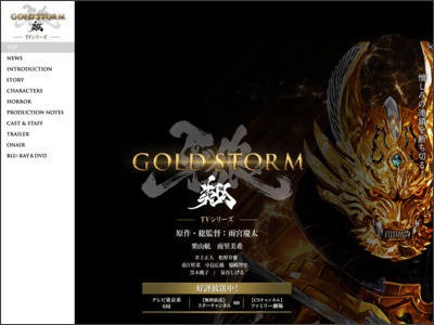http://garo-project.jp/GOLDSTORM_TV/
