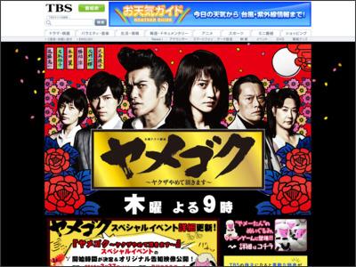 http://www.tbs.co.jp/yamegoku/