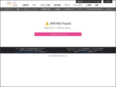 http://www.fujitv.co.jp/ninkigeinin/