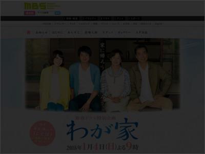 http://www.mbs.jp/wagaya/