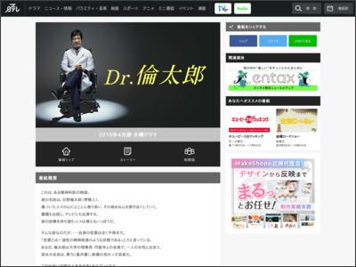 http://www.ntv.co.jp/dr-rintaro/