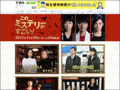 http://www.tbs.co.jp/konomys/