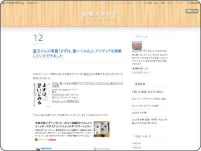 http://yu-snowdrop.hatenablog.com/entry/20170112/1484191458