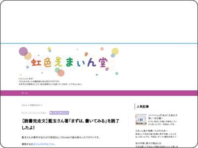 https://emain-style.blogspot.jp/2017/01/blog-post_23.html