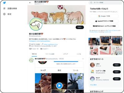 https://twitter.com/maekawakikaku