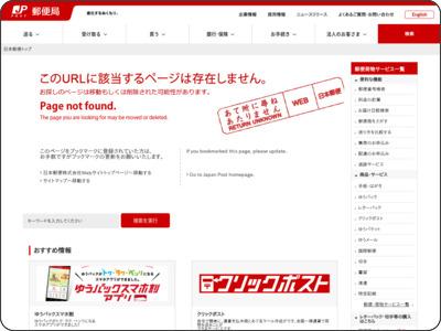 http://www.post.japanpost.jp/service/fee_change/nenga2018/