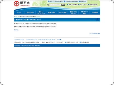 https://www.city.akashi.lg.jp/fukushi/fu_soumu_ka/ookuragiennkinn.html