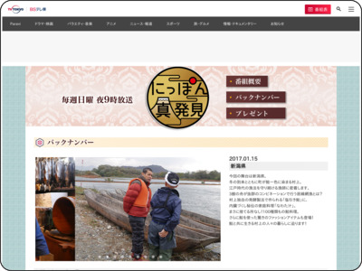 http://www.bs-j.co.jp/newdiscovery/170115.html