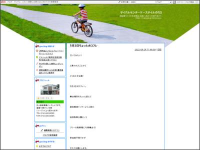 サイクルセンターケースタイル