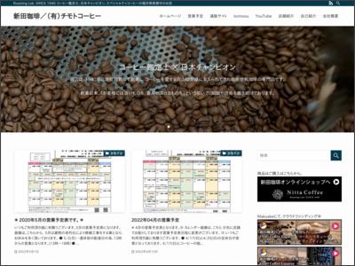有限会社チモトコーヒー