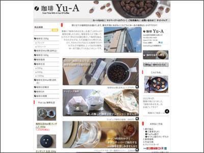 珈琲 Yu-A (ゆーあ)