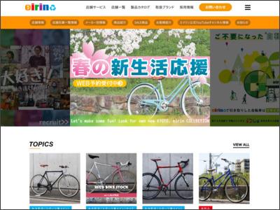 自転車サイクルショップ栄輪 北大路店
