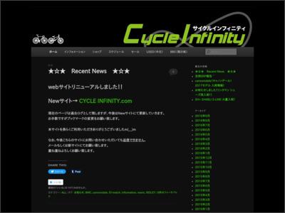 Cycle Infinity サイクルインフィニティ