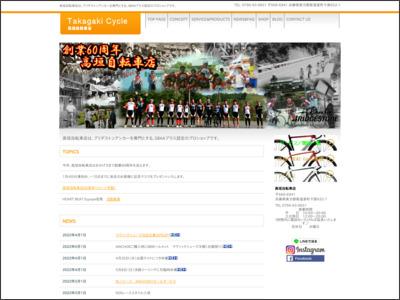 高垣自転車店