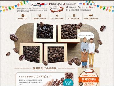 珈琲の富田屋