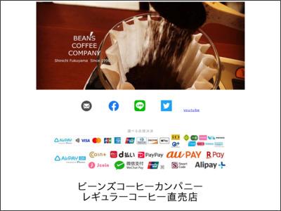 有限会社ビーンズコーヒーカンパニー