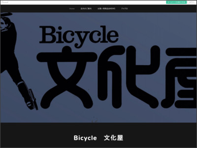 Bicycle 文化屋