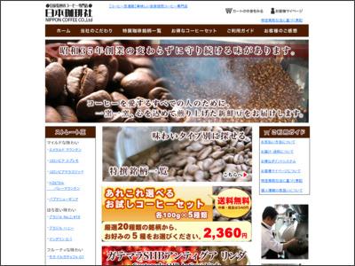 日本珈琲社