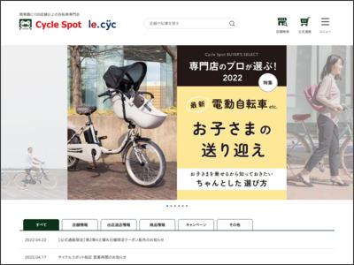 サイクルスポット大泉学園店