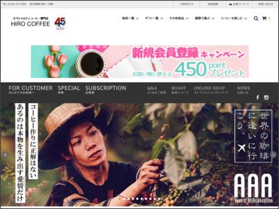 株式会社ヒロコーヒー イオンモール伊丹昆陽店