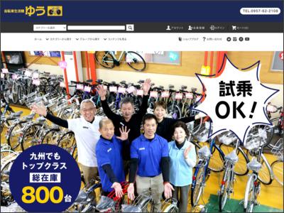 自転車生活課ゆう 合資会社廣瀬商会