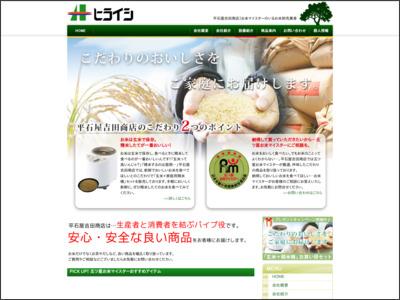 株式会社平石屋吉田商店