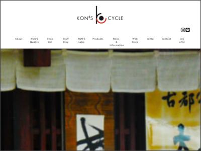 KON'S CYCLE 西大路店