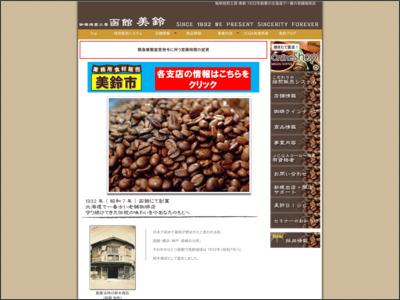 美鈴コーヒー株式会社 釧路支店