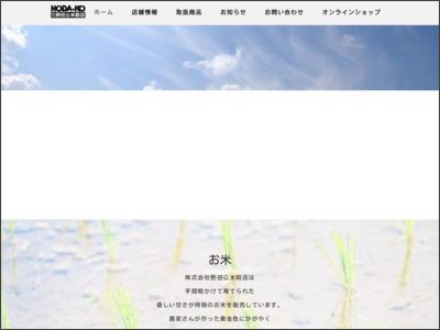 野田公米穀店