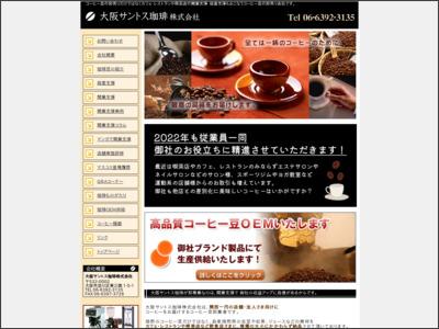 大阪サントスコーヒー株式会社