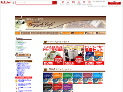 神戸BaySideCafe