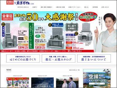 株式会社東洋石材工芸社 東広島店