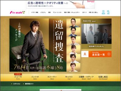 http://www.tv-asahi.co.jp/iryu/