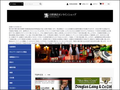 株式会社吉野酒店