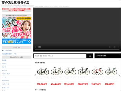 サイクルパラダイス 徳山店