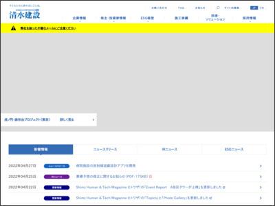 清水建設株式会社北陸支店