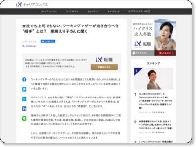 https://mirai.doda.jp/series/interview/eriko-ozaki/