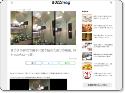 https://buzzmag.jp/archives/50019